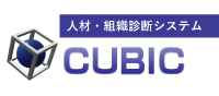 人材・組織診断システムCUBIC