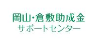 岡山・倉敷助成金サポートセンター